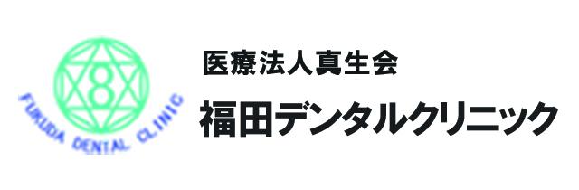 福田デンタルクリニック